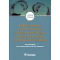 Медико-правовая и экспертная оценка случаев неблагоприятных исходов при оказании стоматологической
