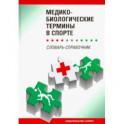 Медико-биологические термины в спорте (словаь-справочник)