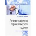 Лечение пациентов терапевтического профиля. Учебное пособие