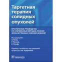 Таргетная терапия солидных опухолей. Практическое руководство по современным методам лечения