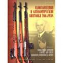 Самозарядные и автоматические винтовки Токарева