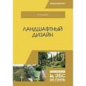 Ландшафтный дизайн. Учебник