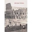 Виды Рима. Буклет. Открытки