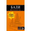 Бали: путеводитель. 2-е изд., испр. и доп.