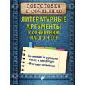 Литературные аргументы к сочинению на ОГЭ и ЕГЭ