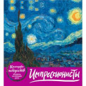 Импрессионисты (календарь настольный)