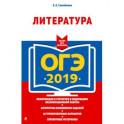 ОГЭ-2019. Литература