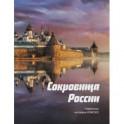 Сокровища России. Памятники наследия ЮНЕСКО