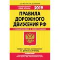 ПДД РФ на 2019 г. с комментариями и иллюстрациями (с последними изменениями и дополнениями)
