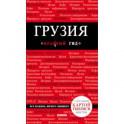 Грузия. 4-е изд. испр. и доп.