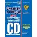 Экзамен в ГИБДД. Категории C, D, подкатегории C1, D1 (с посл. изм. и доп. на 2019 год)
