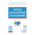 Методы экологических исследований. Учебник