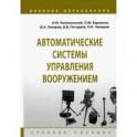 Автоматические системы управления вооружением. Учебное пособие