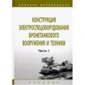 Конструкция электроспецоборудования бронетанкового вооружения и техники. Учебник: Часть 1