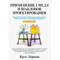 Применение UML 2.0 и шаблонов проектирования