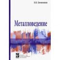 Металловедение. Учебник
