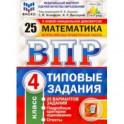ВПР ФИОКО. Математика. 4 класс. 25 вариантов. Типовые задания. ФГОС