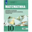 Алгебра и начала математического анализа, Геометрия. 10 класс. Учебник. Базовый уровень