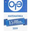 ОГЭ-2019. Математика. 15 новых вариантов