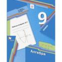 Алгебра. 9 класс. Рабочая тетрадь. Часть 2