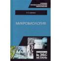 Микробиология. Учебное пособие