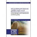 Модифицирование древесных плит. Основные направления и принципы