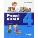 Русский язык. 4 класс. Учебник. Комплект в 2-х частях