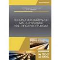 Технологический расчет магистрального нефтепродуктопровода