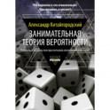 Занимательная теория вероятности