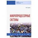 Микропроцессорные системы. Учебник