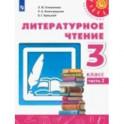 Литературное чтение. 3 класс. Учебник. В 2-х частях. Часть 2. ФП