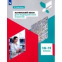 Латинский язык для медицинских классов. 10-11 классы. Учебное пособие
