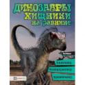 Динозавры. Хищники на равнине. Аллозавр, велоцираптор, бронтозавр...