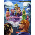 Персидский царь и Принцесса моря