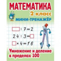 Математика. Мини-тренажёр. 2 класс. Умножение и деление в пределах 100