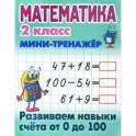 Математика. 2 класс. Мини-тренажёр. Развиваем навыки счета от 0 до 100