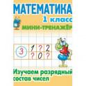 Математика. 1 класс. Изучаем разрядный состав чисел