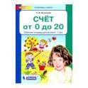 Счет от 0 до 20. Рабочая тетрадь для детей 6-7 лет. ФГОС ДО