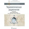 Терапевтическая радиология. Национальное руководство