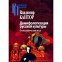Демифологизация русской культуры. Философические эссе