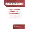 Всероссийские клинические рекомендации по контролю над риском внезапной остановки сердца
