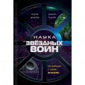 """Наука """"Звездных Войн"""""""