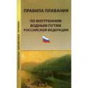 Правила плавания по внутренним водным путям Российской Федерации. Официальный текст, действующая редакция на 1 марта 2010