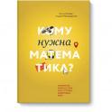 Кому нужна математика? Понятная книга о том, как устроен цифровой мир