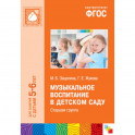 Музыкальное воспитание в детском саду. 5-6 лет. Старшая группа. Методическое пособие. ФГОС