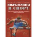 Микроэлементы и спорт. Персонализированная коррекция элементного статуса спортсменов