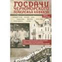 Госдачи Черноморского побережья Кавказа. Недавно рассекреченные документы и бумаги из личного архива