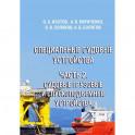 Специальные судовые устройства. Часть 2. Судовые грузовые и спускоподъемные устройства