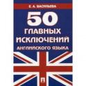 50 главных исключений английского языка. Учебное пособие