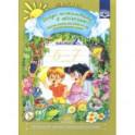 Добро пожаловать в экологию! Рабочая тетрадь для детей 6-7 лет. Подготовительная группа. Часть 2